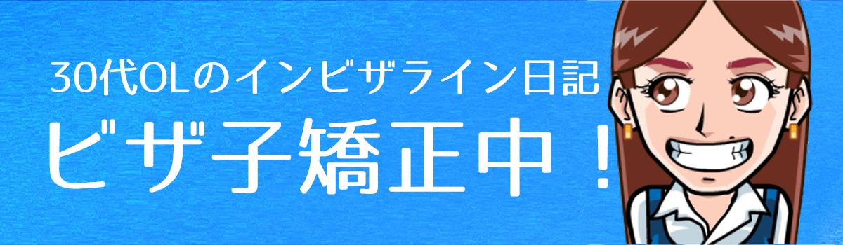 30代OLのインビザライン矯正日記~ビザ子矯正中!~